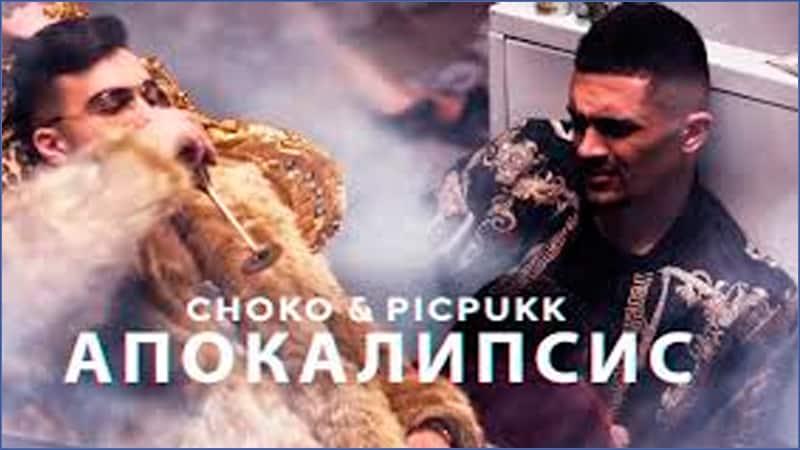 CHOKO PICPUKK APOKALIPSIS choko pikpuk apokalipsis