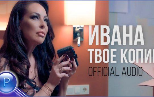 IVANA – TVOE KOPIE / Ивана - Твое копие, 2018
