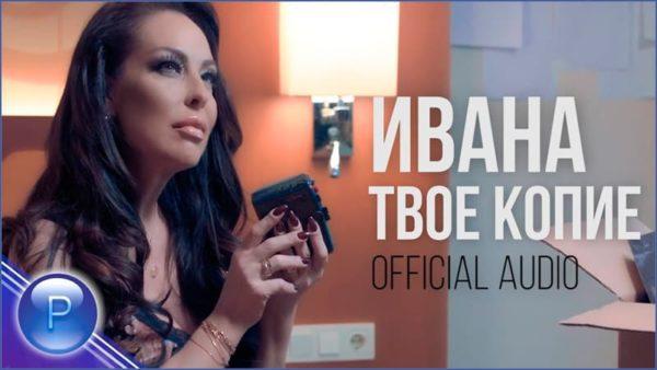 IVANA – TVOE KOPIE / Ивана – Твое копие, 2018