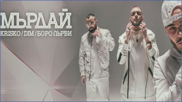 KRISKO х DIM x БОРО ПЪРВИ – MURDAI