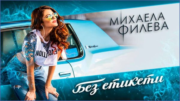 Mihaela Fileva – Без етикети / Bez Etiketi