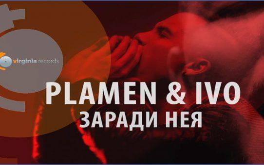 Plamen & Ivo - Zaradi Neya