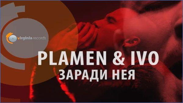 Plamen & Ivo – Zaradi Neya