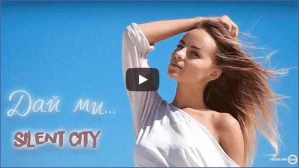 SILENT CITY – DAI MI