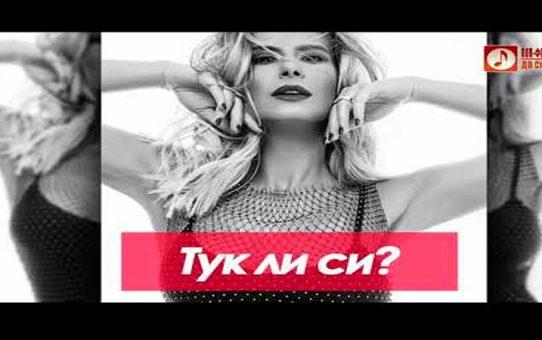 АНЕЛИЯ - Тук ли си / ANELIA - Tuk li si (2018)