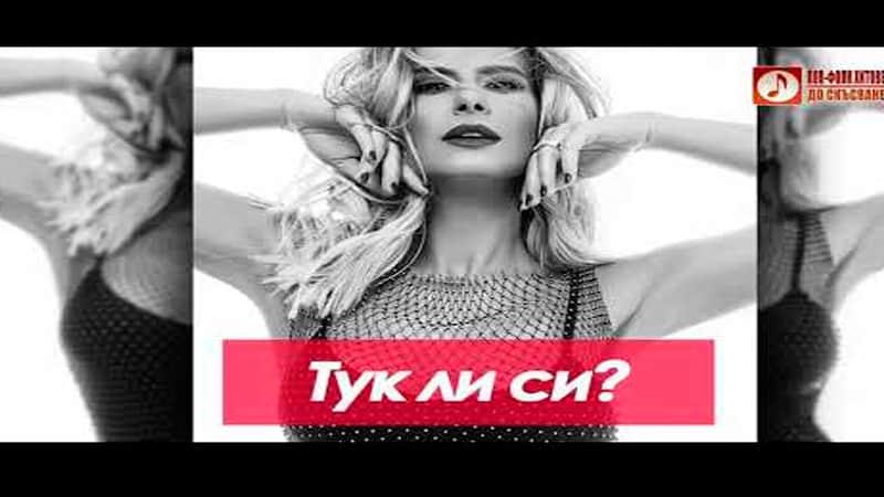 АНЕЛИЯ – Тук ли си / ANELIA – Tuk li si (2018)