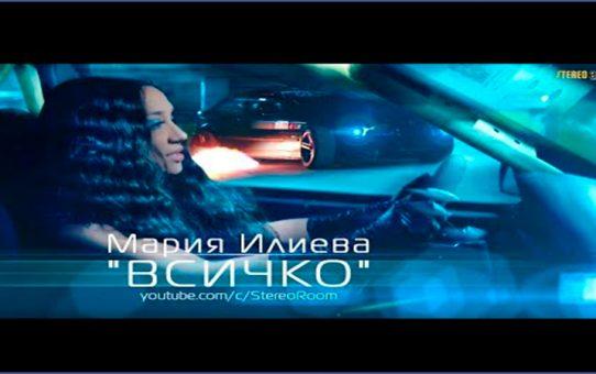 Мария Илиева - ВСИЧКО