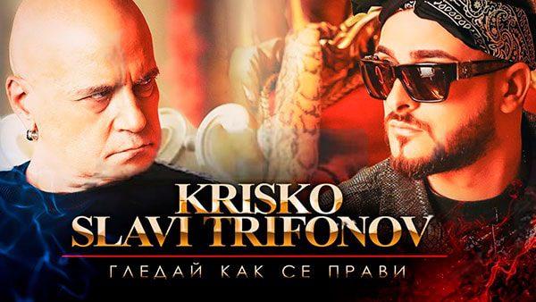 Krisko ft. Slavi Trifonov - Gledai Kak Se Pravi