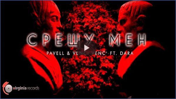 Pavell & Venci Venc' ft. DARA – Sreshtu Men