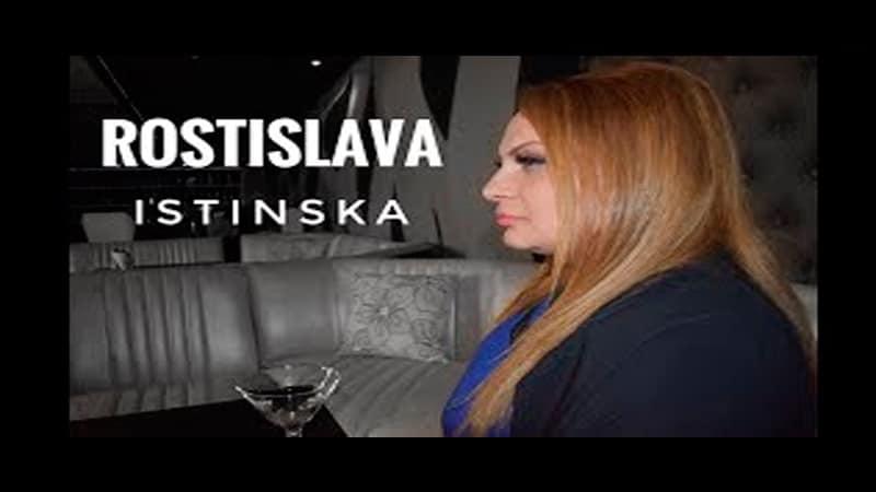 Rostislava – Istinska / Ростислава – Истинска 2018