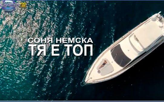 SONYA NEMSKA - TYA E TOP / Соня Немска - Тя е Топ, 2018