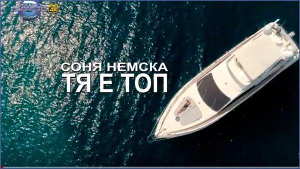 SONYA NEMSKA – TYA E TOP / Соня Немска – Тя е Топ, 2018