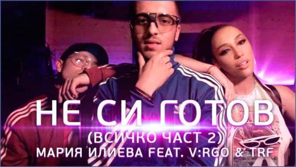 Мария Илиева feat. V:RGO & TRF – Не си готов  (част 2)