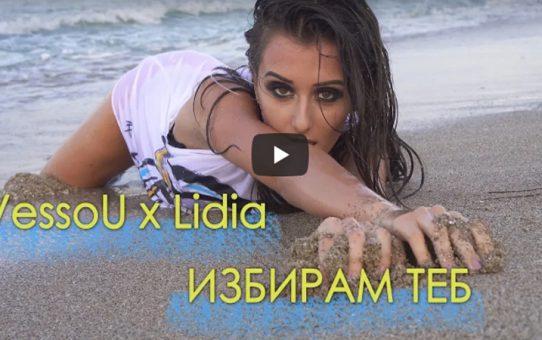 VESSOU x LIDIA - ИЗБИРАМ ТЕБ