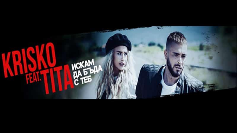 Krisko feat. Tita – Искам да бъда с теб