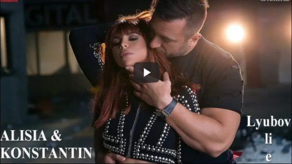 ALISIA & KONSTANTIN – Lyubov li e / АЛИСИЯ & КОНСТАНТИН – Любов ли е