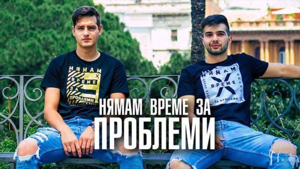 ПАВЕЛ КОЛЕВ & ИЦАКА – НЯМАМ ВРЕМЕ ЗА ПРОБЛЕМИ