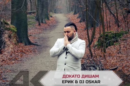 ERIK & DJ OSKAR – Dokato disham / ЕРИК & DJ OSKAR – Докато дишам