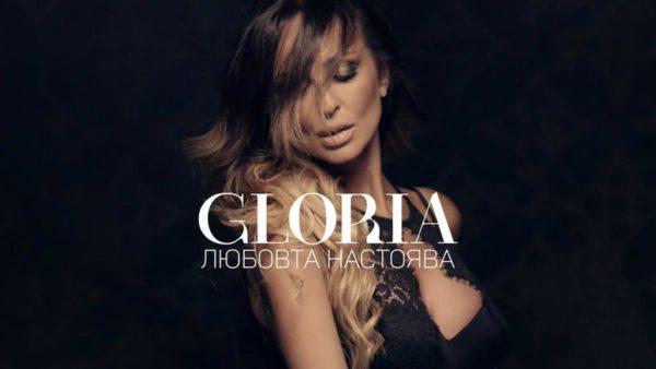 GLORIA – LYUBOVTA NASTOYAVA / Глория – Любовта настоява