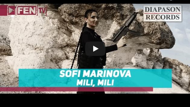 SOFI MARINOVA – Mili, mili / СОФИ МАРИНОВА – Мили, мили