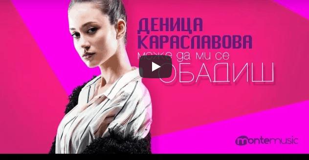 Denitsa Karaslavova – Може да ми се обадиш