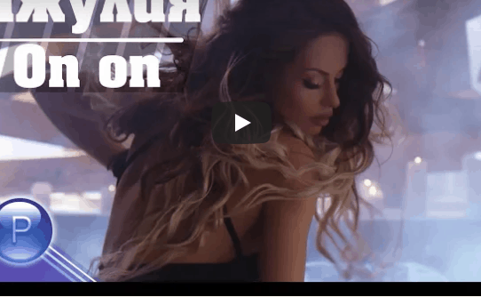 Джулия ft. Денис Теофиков - Оп-оп