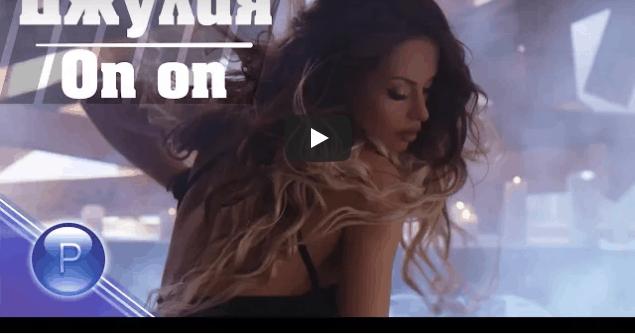 Джулия ft. Денис Теофиков – Оп-оп
