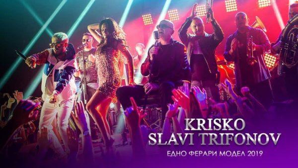 Krisko ft. Slavi Trifonov & Ku-Ku Band – Edno Ferrari Model 2019
