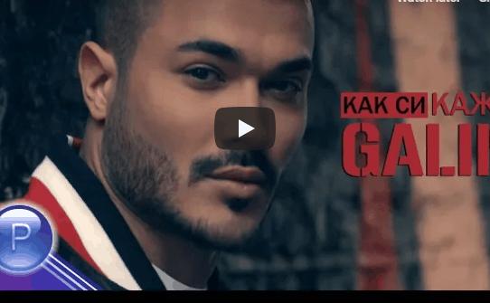 GALIN - KAK SI, KAZHI / Галин - Как си, кажи, 2018