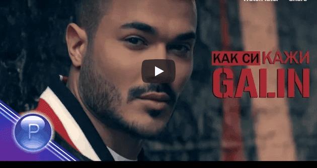 GALIN – KAK SI, KAZHI / Галин – Как си, кажи, 2018
