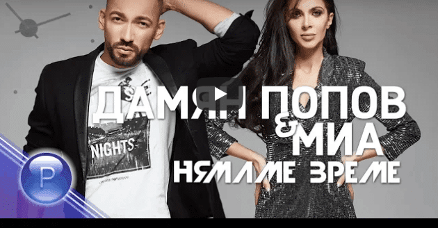 DAMYAN POPOV & MIA – NYAMAME VREME / Дамян Попов и Миа – Нямаме време