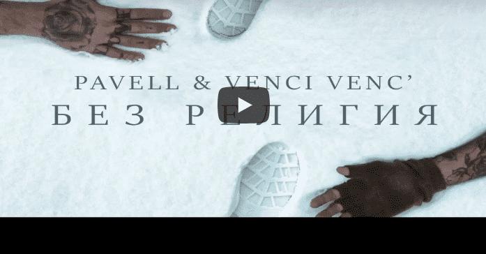 Pavell & Venci Venc' – Без религия / Bez religiya
