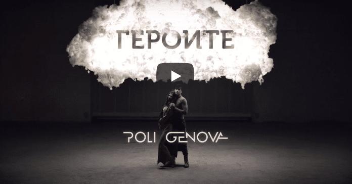 Poli Genova – Героите