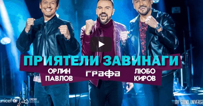 Grafa, Lubo Kirov & Orlin Pavlov – Приятели завинаги