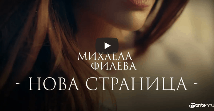 Mihaela FIleva – Нова Страница