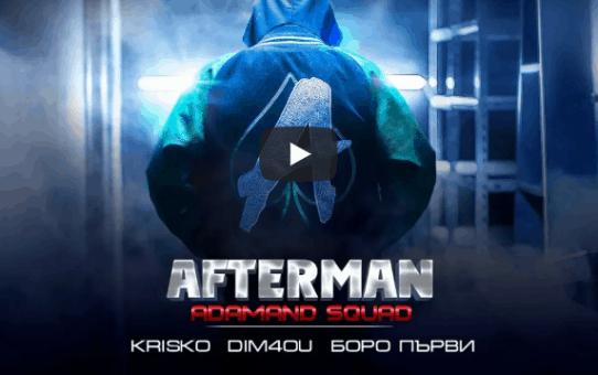 KRISKO х DIM x БОРО ПЪРВИ - AFTERMAN