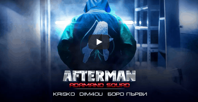 KRISKO х DIM x БОРО ПЪРВИ – AFTERMAN