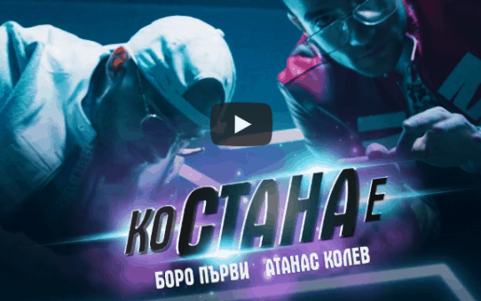 АТАНАС КОЛЕВ ft. БОРО ПЪРВИ - КО СТАНА Е