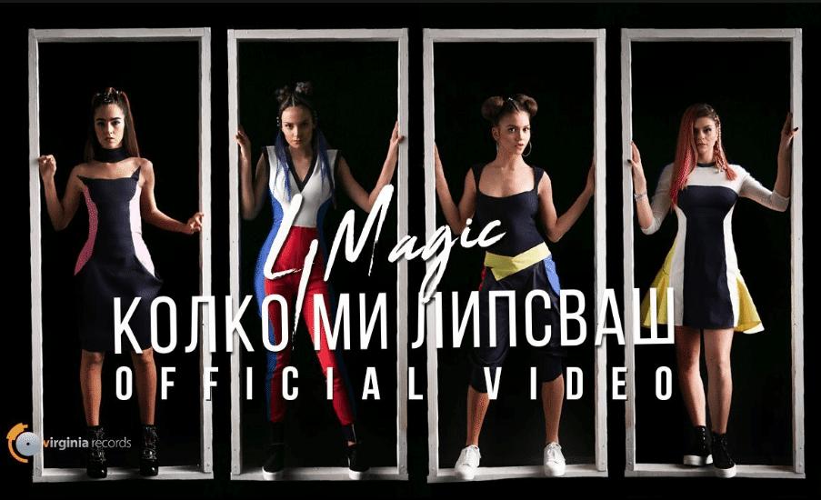 4Magic – Kolko mi lipsvash / Колко ми липсваш