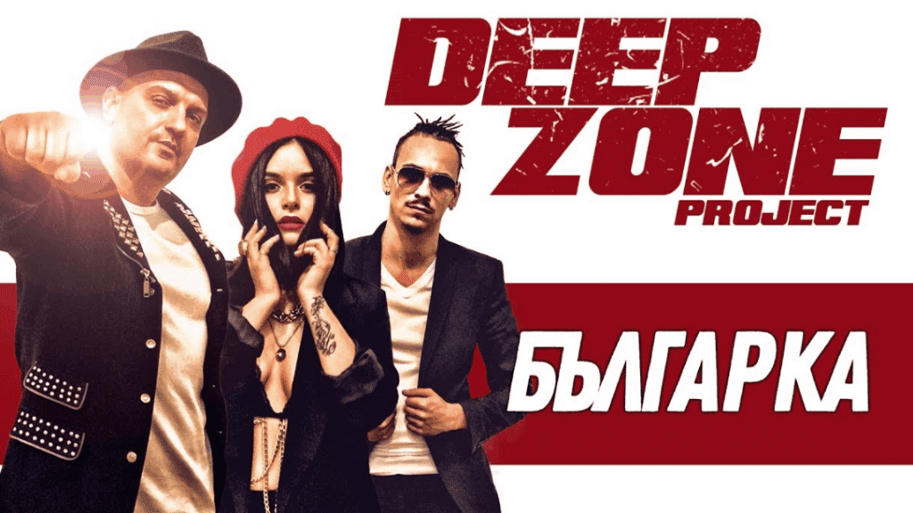 DEEP ZONE Project – Българка / Bulgarka