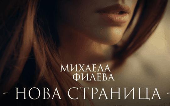Михаела Филева - Нова Страница /   Mihaela FIleva - Nova stranitsa