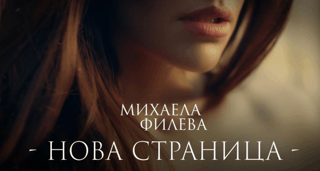 Михаела Филева mp3 свали безплатно - Нова страница