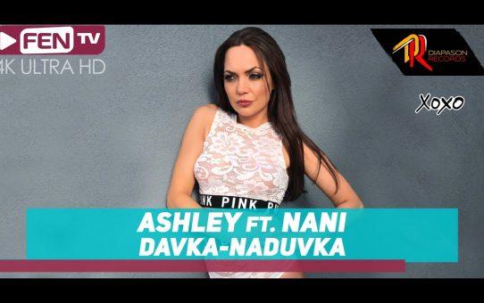 АШЛИ ft. НАНИ - Дъвка-надувка