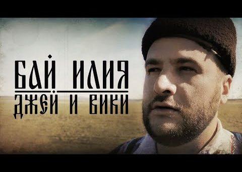 JAY и ВИКИ - БАЙ ИЛИЯ