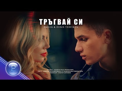 EMILIA & DENIS TEOFIKOV – TRAGVAY SI / Емилия и Денис Теофиков – Тръгвай си
