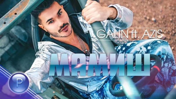 GALIN ft. AZIS – MAMISH / Галин ft. Азис – Мамиш