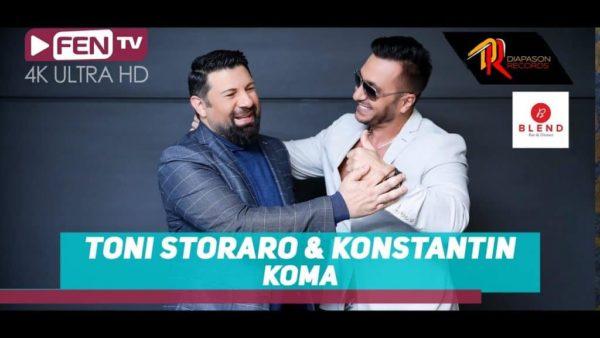 TONI STORARO & KONSTANTIN – Koma / ТОНИ СТОРАРО и КОНСТАНТИН – Кома