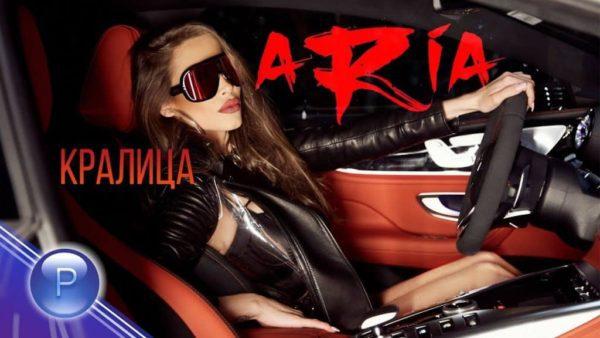 Ариа – Кралица
