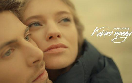 Lubo Kirov - Kakto Predi