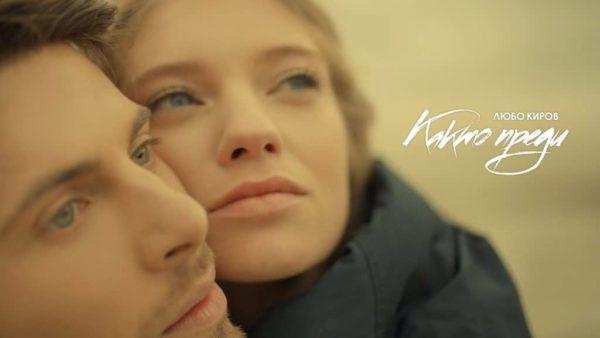 Lubo Kirov – Kakto Predi